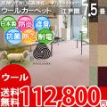 【送料無料】■AS カラーバリエーション豊富♪新毛ウール100%カーペット 江戸間7.5畳(261x440)アドニス●全8色