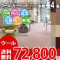 【送料無料】■AS カラバリ豊富8色♪新毛ウール 100% カーペット 本間長4畳(191x382)アドニス●全8色