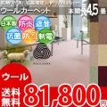【送料無料】■AS カラバリ豊富8色♪新毛ウール 100% カーペット 本間長4.5畳(220x382)アドニス●全8色