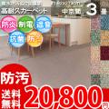 【送料無料】■AS カラーバリエーション豊富♪消臭抗菌エコカーペット 中京間3畳(182x273) アスシャリオ2