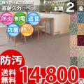 【送料無料】■AS カラーバリエーション豊富♪消臭抗菌エコカーペット 本間2畳(191x191) アスシャリオ2