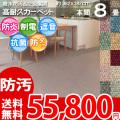 【送料無料】■AS カラーバリエーション豊富♪消臭抗菌エコカーペット 本間8畳(382x382) アスシャリオ2