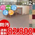 【送料無料】■AS カラーバリエーション豊富♪消臭抗菌エコカーペット 本間12畳(382x572) アスシャリオ2
