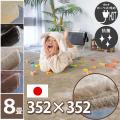 ■防音8畳 ラビットたっち防ダニ抗菌フェイクファーカーペット絨毯352x352(江戸間8帖絨毯)