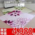 ●洗濯機で洗えるママ楽ラグ フラワーデザイン185x185リーサ ピンク・グリーン ふわふわベロアたっち 花柄