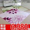 ●洗濯機で洗えるママ楽ラグ フラワーデザイン190x240リーサ ピンク・グリーン ふわふわベロアたっち 花柄