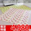 ●洗濯機で洗えるママ楽ラグ ミニフラワーデザイン190x190キャロル アイボリー・グリーン 毛布みたいにふわふわ 花柄