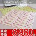 ●洗濯機で洗えるママ楽ラグ ミニフラワーデザイン190x240キャロル アイボリー・グリーン 毛布みたいにふわふわ 花柄