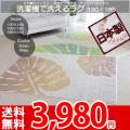 【送無】●洗濯機で洗える清潔ママ楽ラグ●ネオモンステラ130x185グリーン・ベージュ●日本製