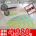 【送無】●洗濯機で洗える清潔ママ楽ラグ●ネオモンステラ185x185グリーン・ベージュ●日本製