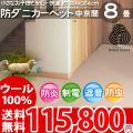 【送料無料】■AS 新毛 ウール100%ニューアスノーブル 8畳 快適 カーペット♪選べる8Color☆中京間8畳(364x364)全8色