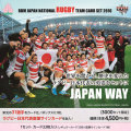 BBM JAPAN NATIONAL RUGBY TEAM CARD SET 2016