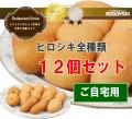 お楽しみいっぱい&ちょっぴりお得 ピロシキ全種類冷凍12個セット(6種類×2個)