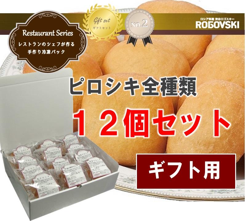 【冷凍ピロシキギフト】たくさんあって楽しめる!喜ばれる! ピロシキ全種類冷凍12個セット(6種類×2個)