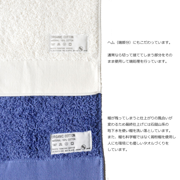pfs_towel_garally05.jpg