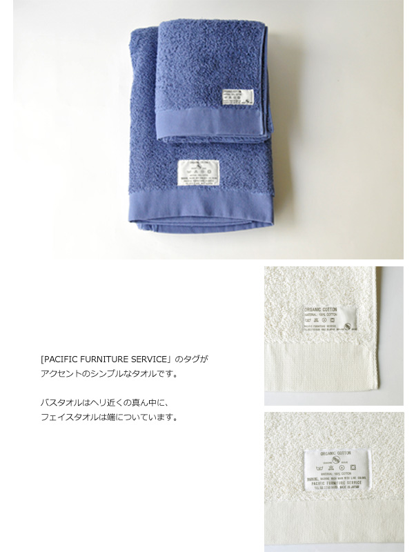 pfs_towel_garally08.jpg