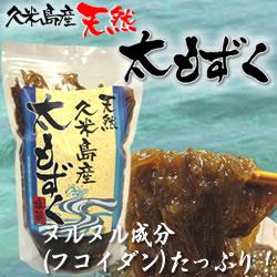 沖縄県久米島産天然太もずく500g-沖縄土産・海産物