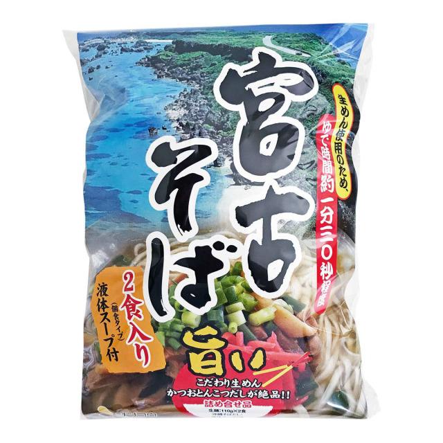 宮古そば 2食入り/麺(110gx2食)、スープ(22gx2袋)[シンコウ食品]