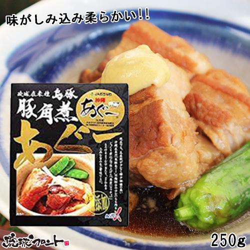 島豚あぐー豚角煮(無添加)/250g[南都物産]