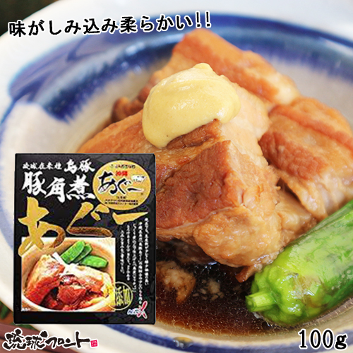 島豚あぐー豚角煮(無添加)/100g[南都物産]