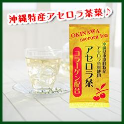 アセロラ茶(コラーゲン配合)/30g(15包)[たいら園]