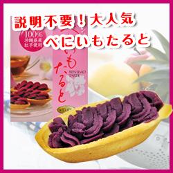 べにいもたると・大(10個入り)【紅芋タルト】【ナンポー】【沖縄土産・人気No.1】
