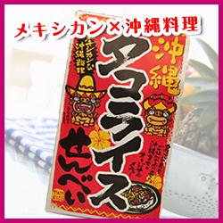 タコライスせんべい【ナンポー】