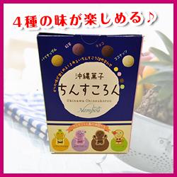 ちんすころん4種の味・12個入【ナンポー】