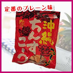 沖縄ちんすこう(プレーン味)・5個入り【ナンポー】