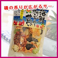 海鮮チャンプル~せんべい【ナンポー】
