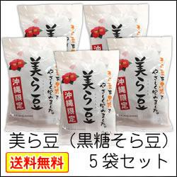 美ら豆・小5