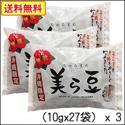 美ら豆・大3