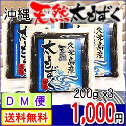 久米島産天然太もずく200gx3パック