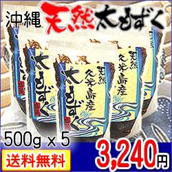 沖縄県久米島産天然太もずく500g