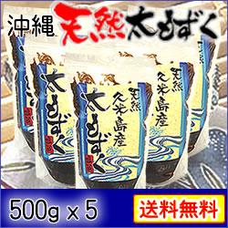 久米島産天然太もずく500g