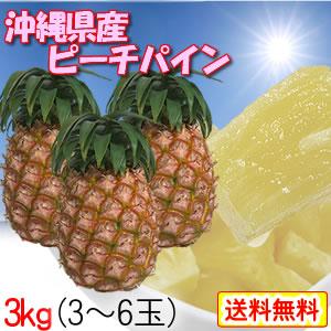 沖縄県産ピーチパイン3kg