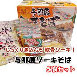 沖縄ソーキそば(与那原ソーキそば)ゆで麺タイプ5食【クール冷蔵】