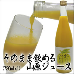 そのまま飲める山原ジュース720ml