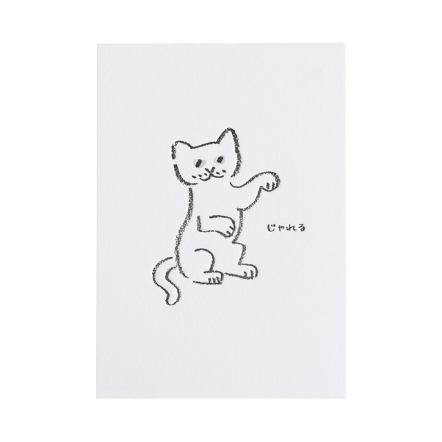 NIP-07:中島良二デザイン「ミャーゴシリーズ」活版印刷ポストカード:シロ【クロネコDM便対応】