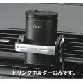 Audi純正 アウディ ドリクホルダー J0AEB7D0A A4 Q5 / a03731891