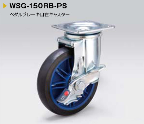 wsg-150RB-PS車輪