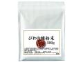 国産びわの種粉末500g(びわ種粉末・4,725円以上で送料無料)