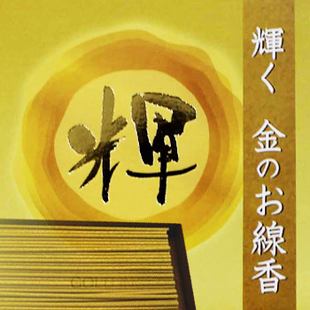 人気のお香!仏壇を豪華な黄金の輝きが包む!金のお香(入白壇の香)