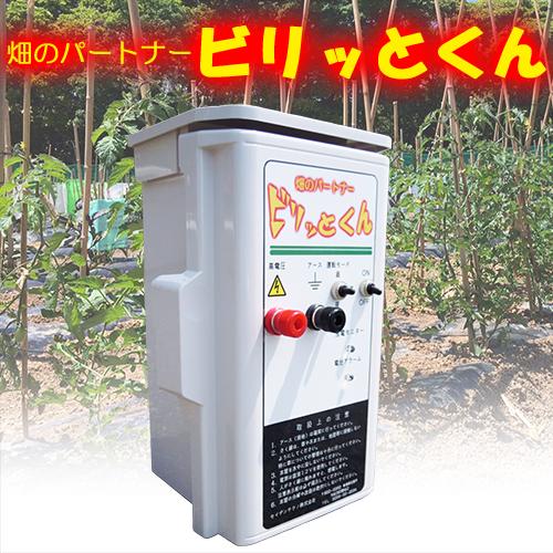 畑のパートナー ビリッとくん(バッテリータイプ)