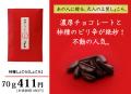 【バレンタイン】柿種しょこら<しょこら> 70g入CK-38(係数:0.1)