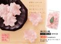 桜の花びらの形のおせんべい咲くサクッ桜