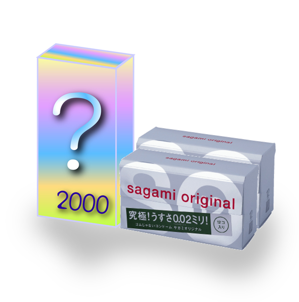 サガミオリジナル002×2000円セット
