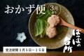 ばっぱの台所おかず便3月-弥生-【送料込】