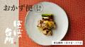 ばっぱの台所おかず便1月-睦月-【送料込】