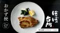 ばっぱの台所おかず便2月-如月-【送料込】